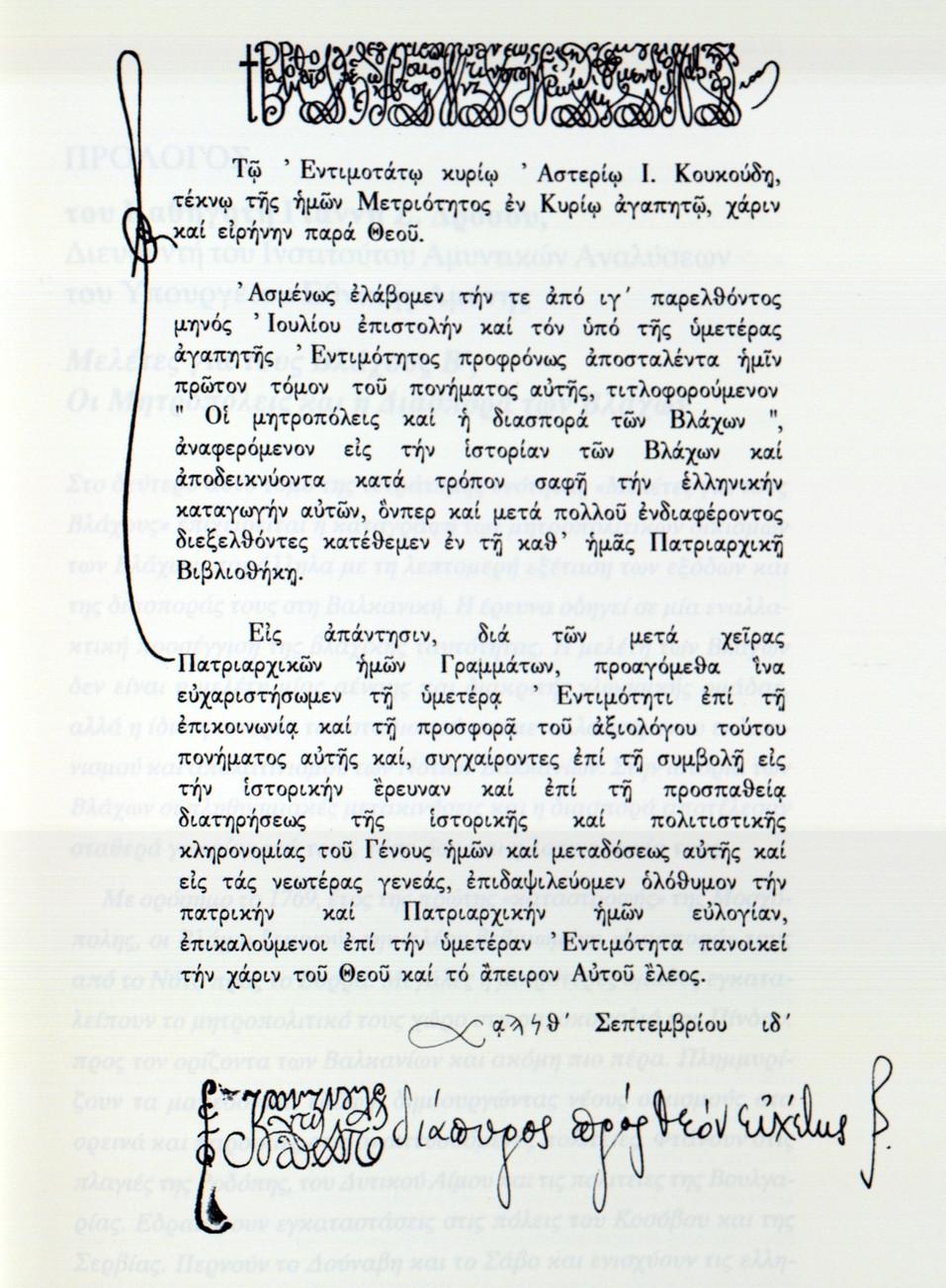Επιστολή Πατριάρχου Κωνσταντινουπόλεως Βαρθολομαίου προς τον Αστέριο Κουκούδη